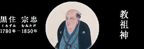 教祖神 黒住 宗忠(くろずみ むねただ) 1780年~1850年