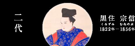 二代 黒住 宗信(くろずみ むねのぶ) 1822年~1856年