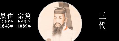 三代 黒住 宗篤(くろずみ むねあつ) 1848年~1889年