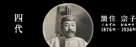 四代 黒住 宗子(くろずみ むねやす) 1876年~1936年