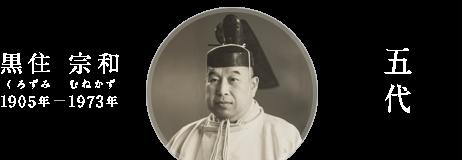 五代 黒住 宗和(くろずみ むねかず) 1905年~1973年