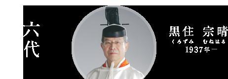 六代 黒住 宗晴(くろずみ むねはる) 1937年~2017年
