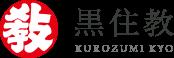 黒住教 KUROZUMI KYO