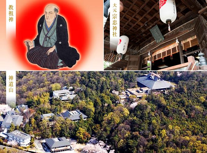 教祖神、大元宗忠神社、神道山