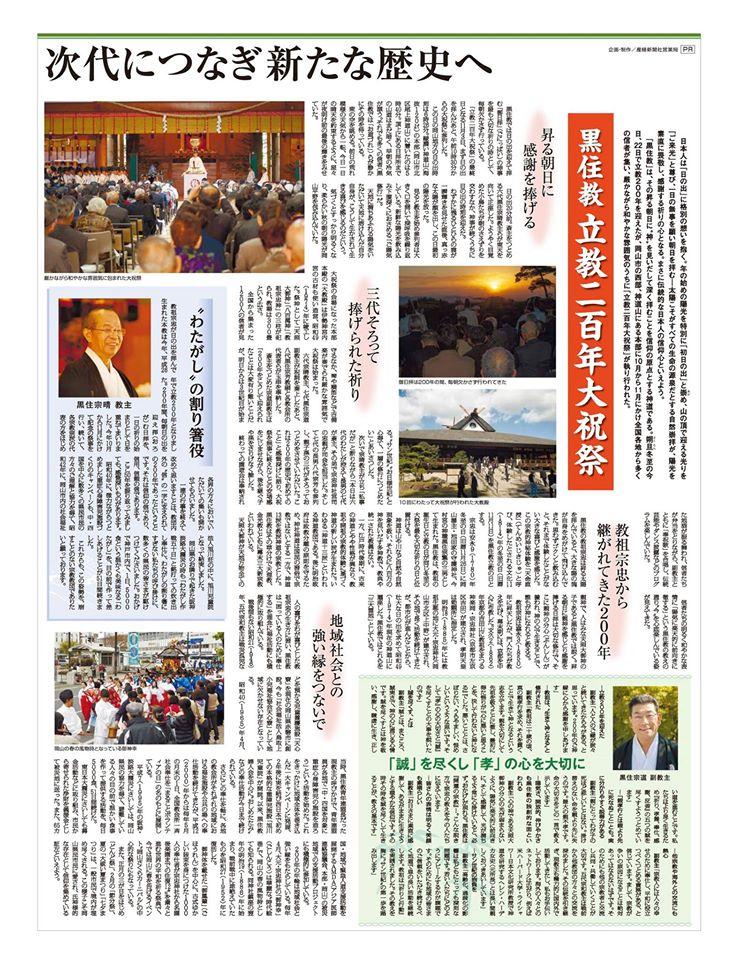 20141221_sankei