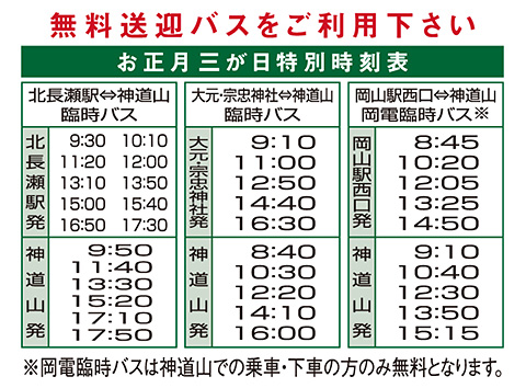 2017_bus_timetable